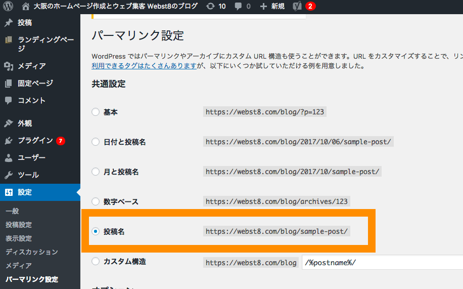WordPress パーマリンクの設定 URL構造の設定