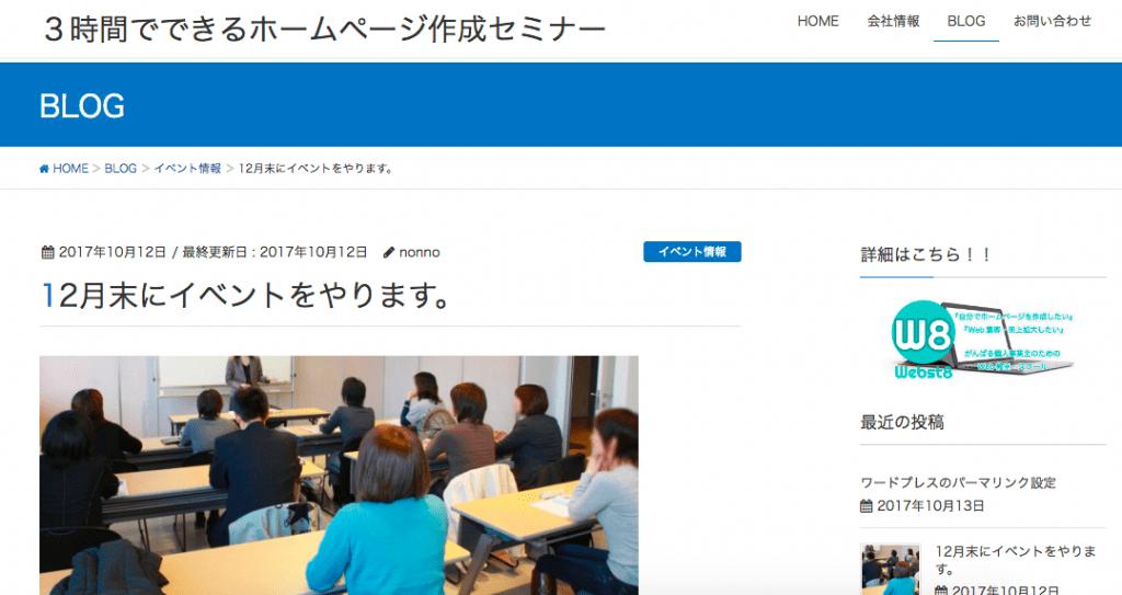 WordPress プレビュー画面