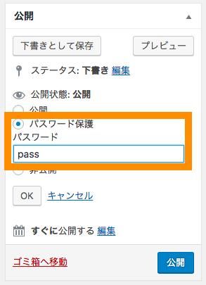 記事にパスワードを設定することができる