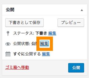 公開状態で編集ボタンを押下