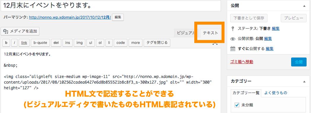 WordPress テキストエディタ HTML文で記述することができる。ビジュアルエディタで書いたものもHTML表記されている。