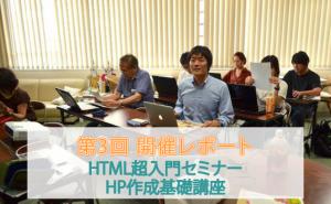 第3回HTML超入門セミナー 集合写真