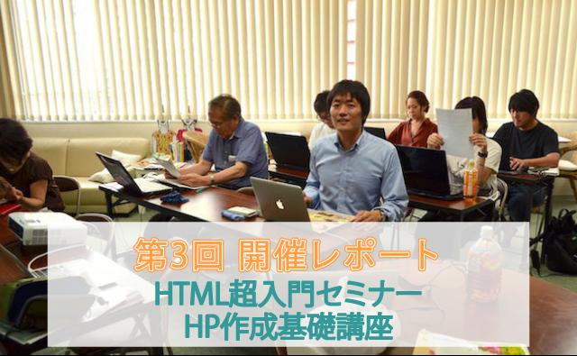 2017年7月15日 第3回 はじめてでも3時間でできるHTML超入門セミナー