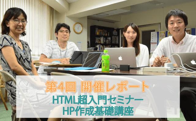 2017年8月26日 第4回 はじめてでも3時間でできるHTML超入門セミナー