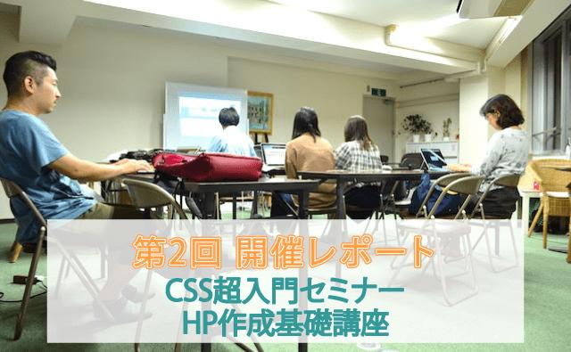 第2回 はじめてでも3時間でできる!CSS超入門セミナー(大阪) 集合写真@大阪南堀江