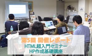 第5回HTML超入門セミナー 集合写真