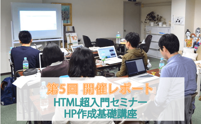 第5回 はじめてでも3時間でできるHTML超入門セミナー 集合写真@大阪南堀江