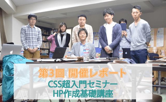 第3回 はじめてでも3時間でできる!CSS超入門セミナー(大阪) 集合写真@大阪南堀江