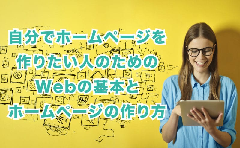 自分でホームページを 作りたい人のための Webの基本と ホームページの作り方