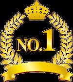 NO1 王冠