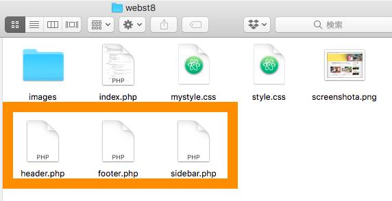 空のheader.phpとfooter.phpとsidebar.phpを新規作成する