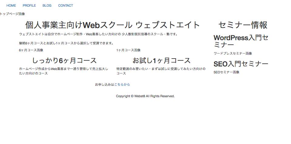 ワードプレス化したindex.phpのトップページ