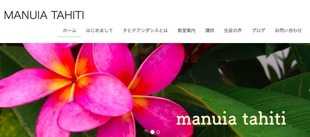 MANUIA TAHITI タヒチアンダンスHP
