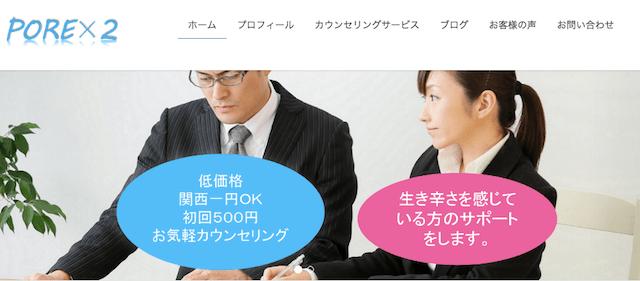 人間関係の悩み・うつ・発達障がいを相談するなら大阪の心理カウンセリングポレポレ HP