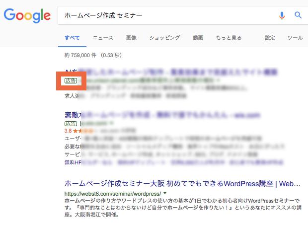 ホームページ作成セミナーで検索した時に上部に表示されている広告