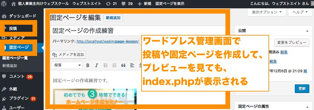 ワードプレス管理画面で投稿や固定ページを作成してプレビューを見てもindex.phpが表示される