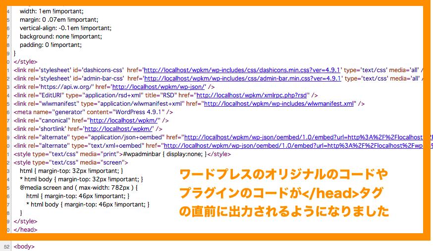 ワードプレスのオリジナルのコードや プラグインのコードが</head>タグ の直前に出力されるようになりました
