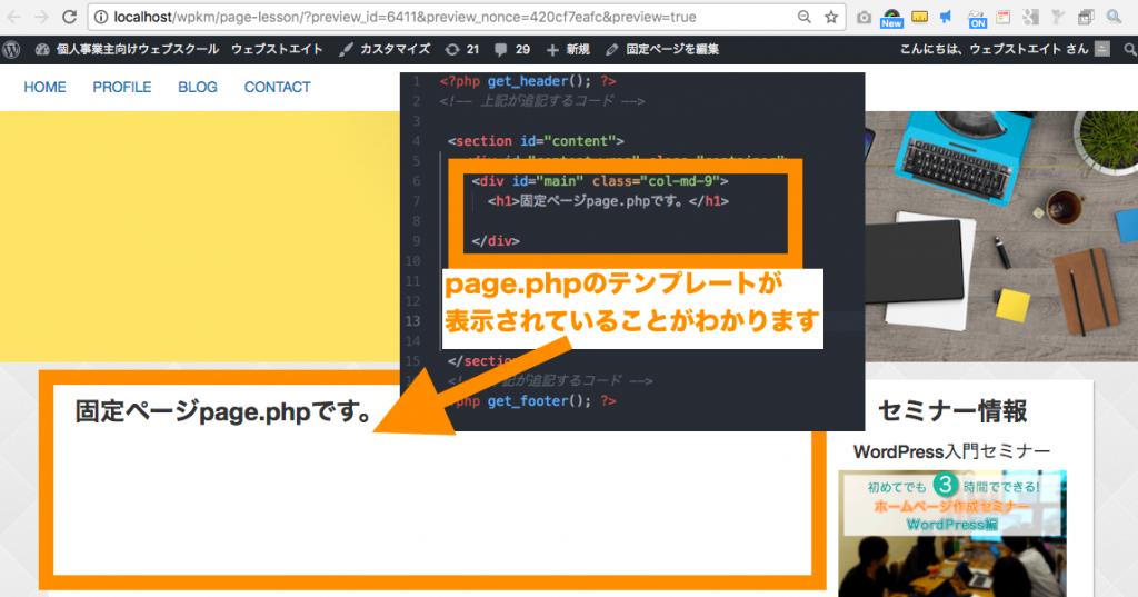固定ページをプレビューすると、page.phpのテンプレートが適用されていることがわかります。