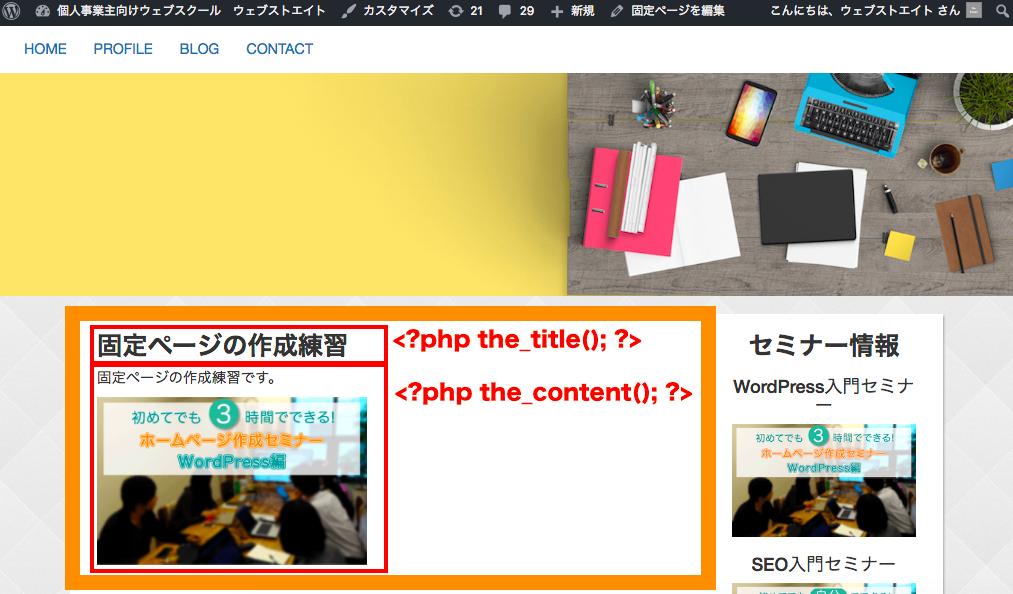 ワードプレスの管理画面で記述した固定ページの内容が表示されていることがわかる