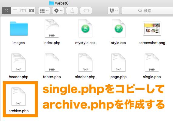 single.phpをコピーしてarchive.phpを作成する