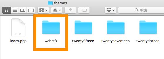 WordPressのthemesフォルダにwebst8フォルダをコピーする