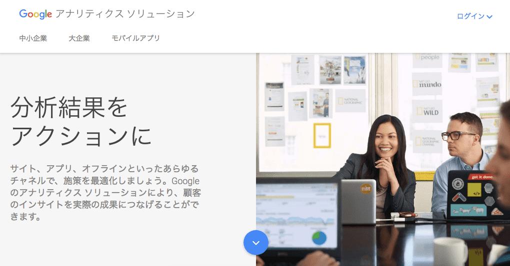 Google Analytics ソリューション
