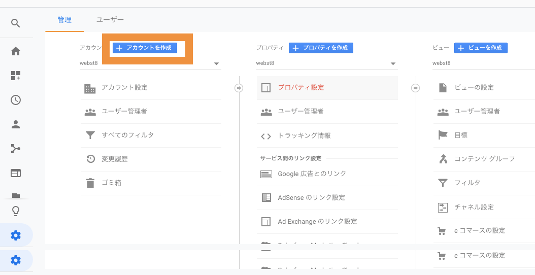 Google Analytics 管理
