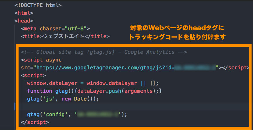 対象のWebページのheadタグ内にトラッキングコードを貼り付けます