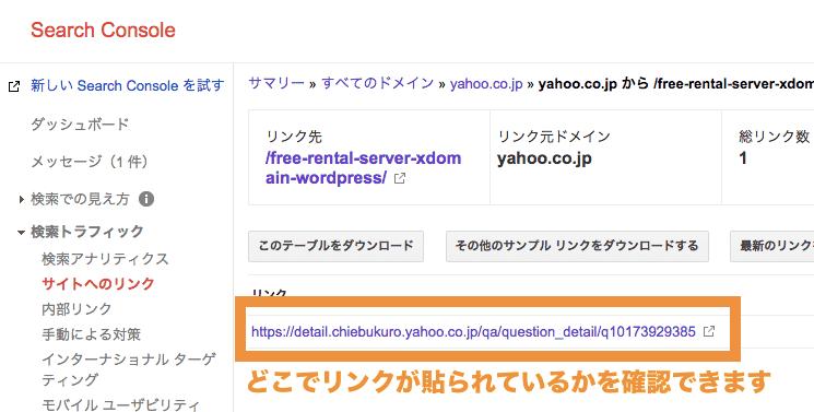 サーチコンソール サイトへのリンク Yahooの知恵袋のアドレスからのリンクを確認