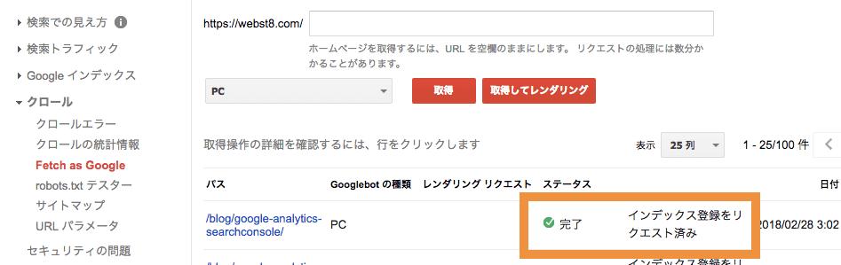 Googleサーチコンソール フェッチアズグーグル インデックスリクエスト完了