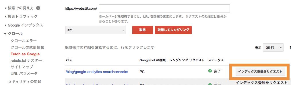 Googleサーチコンソール フェッチアズグーグル インデックスリクエスト