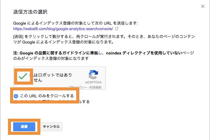 Googleサーチコンソール フェッチアズグーグル 送信