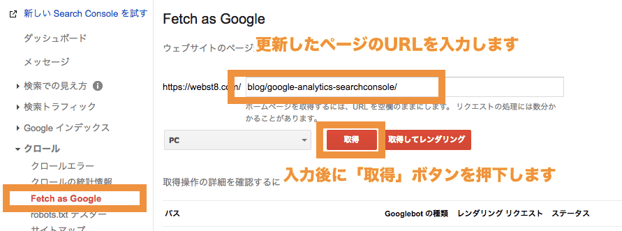 Googleサーチコンソール フェッチアズグーグル登録