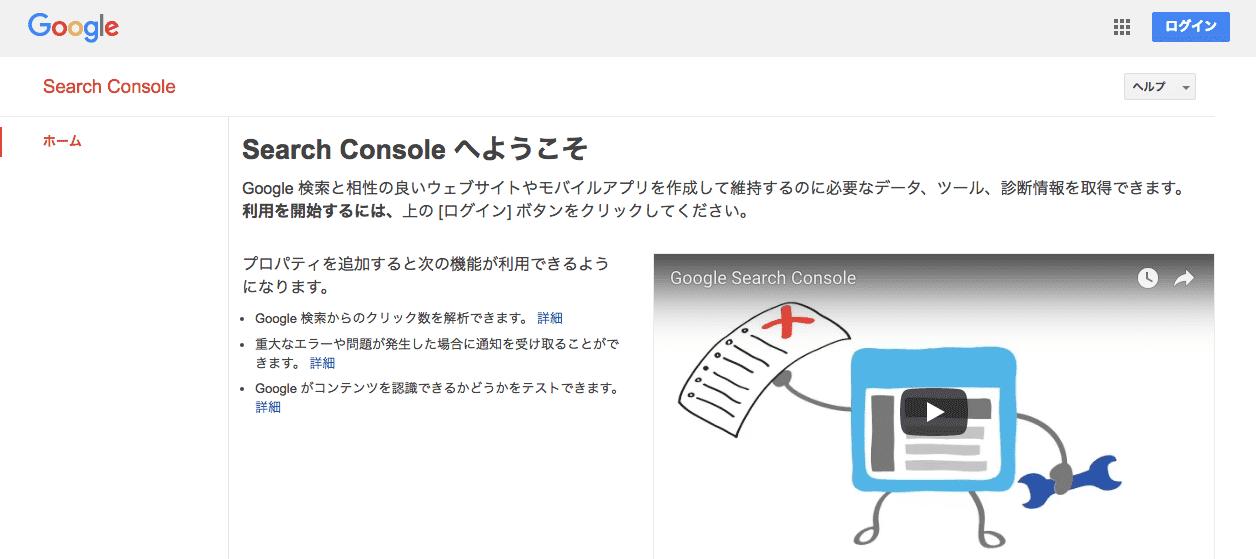 グーグルサーチコンソール トップページ