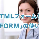 HTMLフォームタグ「FORM」の使い方
