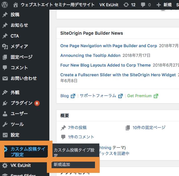 カスタム投稿タイプ>新規作成