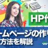 HP作成 ホームページの作り方自作方法を解説