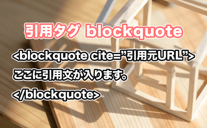 HTML 引用blockquoteタグ