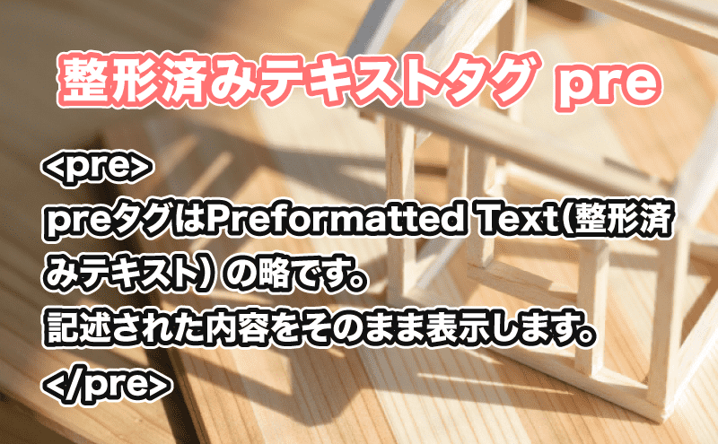 HTML 整形済みテキストpreタグ