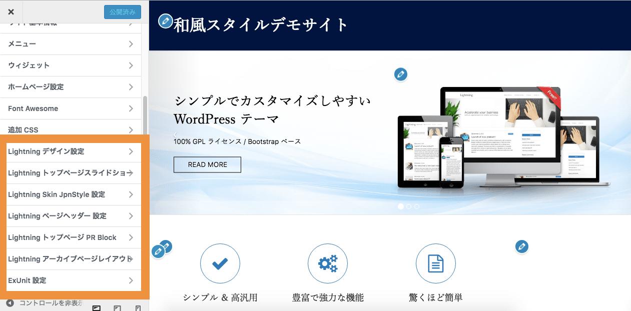 Lightning オプション和風デザインスキン JPNStyle カスタマイズ項目