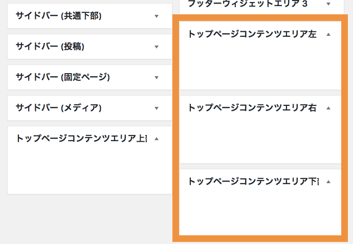 Lightning オプション和風デザインスキン JPNStyle 拡張ウィジェット トップページコンテンツエリア