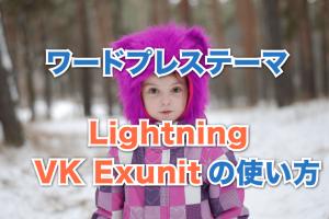 Lightning VKEXunitの使い方