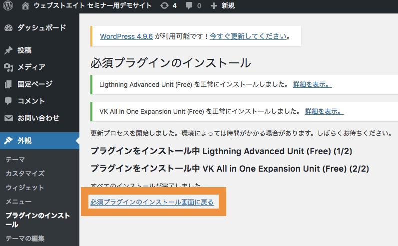 Lightning VKEXUnitのインストール後戻る
