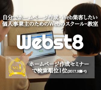 自分でホームページ作成・Web集客したい個人事業主のためのウェブスクール・教室 ウェブストエイト