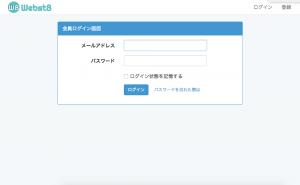 会員サイト ログイン画面