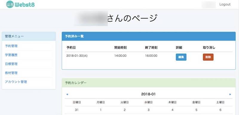 Webst8 会員サイト 予約画面