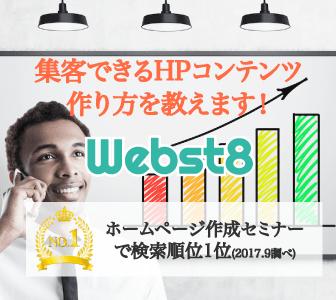 集客できるHP・コンテンツの作り方を教えます! ウェブストエイト。ホームページ作成セミナーで検索順位1位獲得(2017.9調べ)