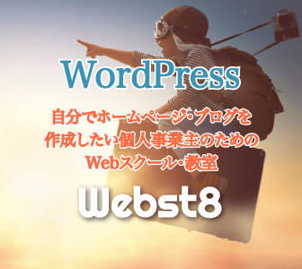 WordPress 自分でホームページ・ブログを作成したい個人事業主のためのWebスクール・教室 ウェブストエイト
