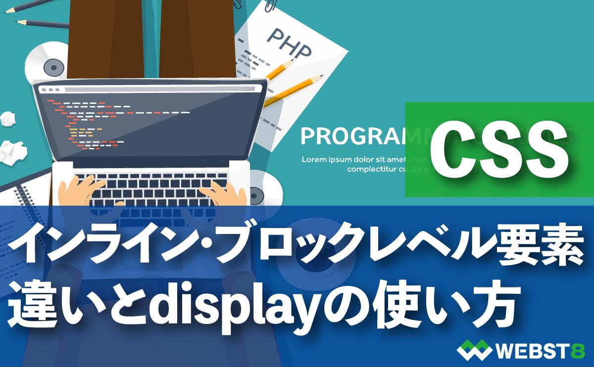知っておきたいインライン・ブロックレベルの意味とCSS「display」の使い方