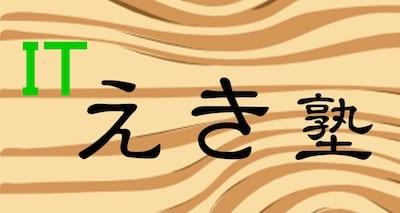 ITえき塾
